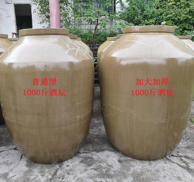 加厚1000斤土陶酒坛