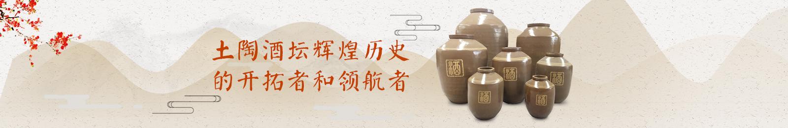 土陶酒坛子